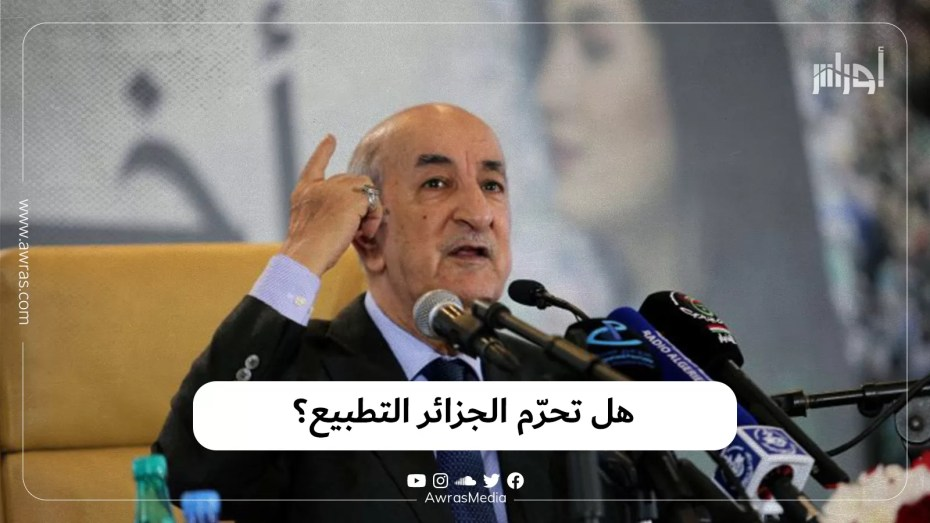 هل تحرّم الجزائر التطبيع؟