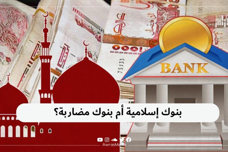 بنوك إسلامية أم بنوك مضاربة