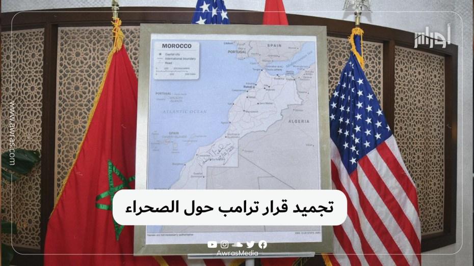 تجميد قرار ترامب حول الصحراء