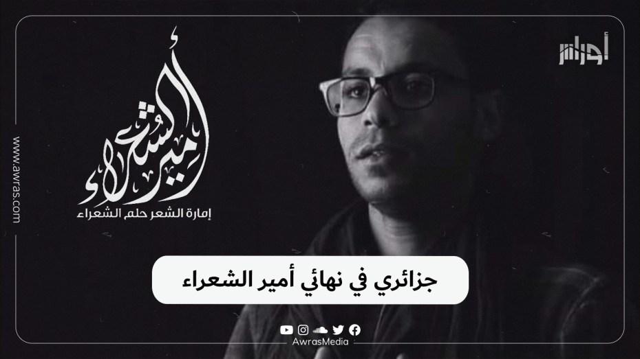 """جزائري في نهائي """"أمير الشعراء"""""""