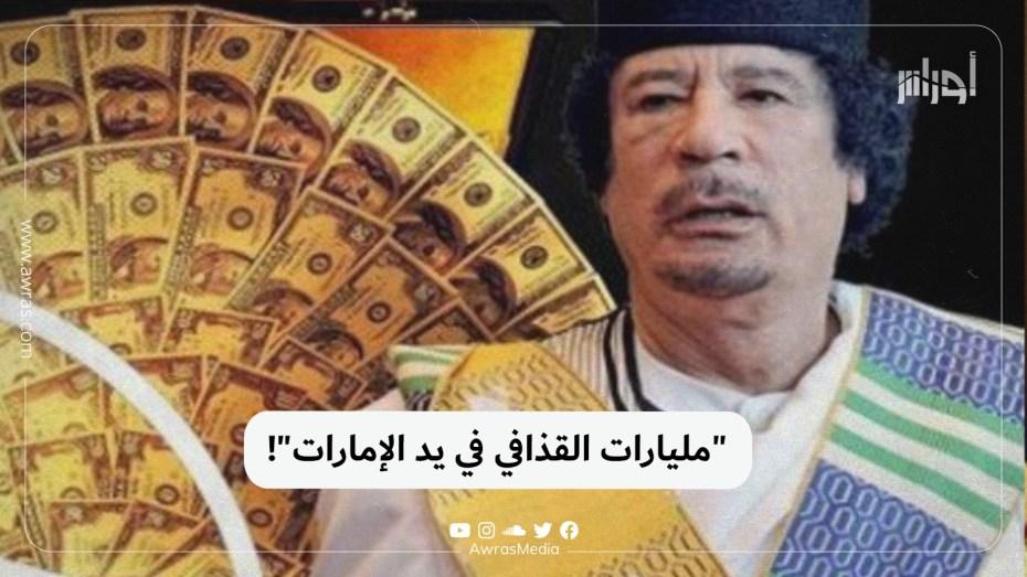 """""""مليارات القذافي في يد الإمارات""""!"""