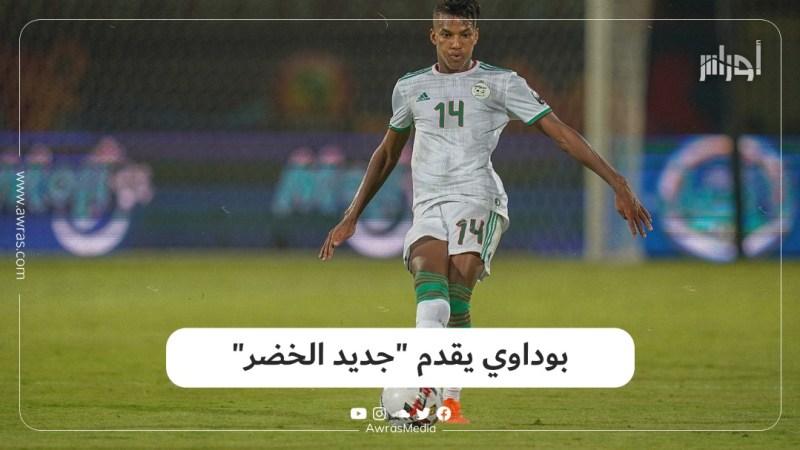"""بوداوي يقدم """"جديد الخضر"""""""