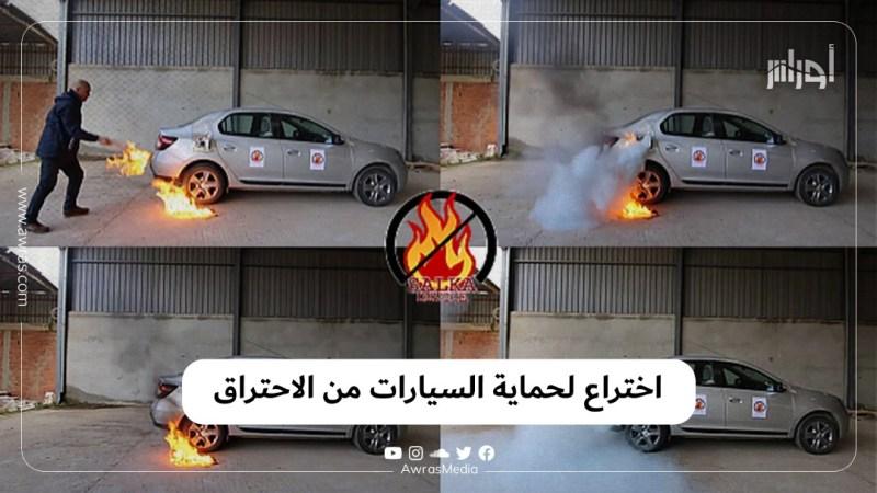 اختراع لحماية السيارات من الاحتراق