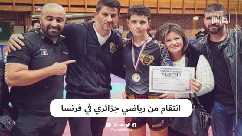 انتقام من رياضي جزائري في فرنسا