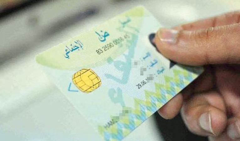 وزارة العمل تنفي رفع التعويض الشامل لبطاقة الشفاء لفائدة 6 قطاعات