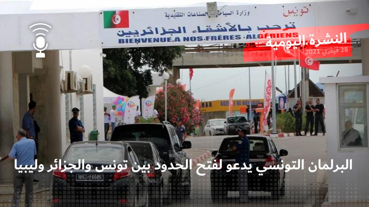 النشرة اليومية: رئيس البرلمان التونسي يدعو لفتح الحدود بين تونس والجزائر وليبيا
