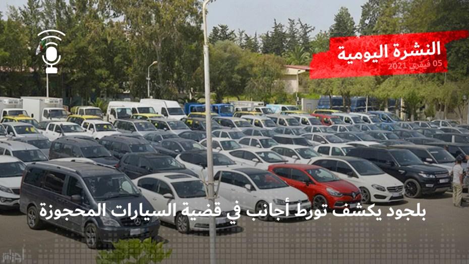 النشرة اليومية: بلجود يكشف تورط أجانب في قضية السيارات المحجوزة