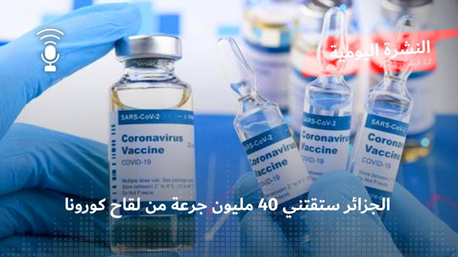 النشرة اليومية: الجزائر ستقتني 40 مليون جرعة من لقاح كورونا
