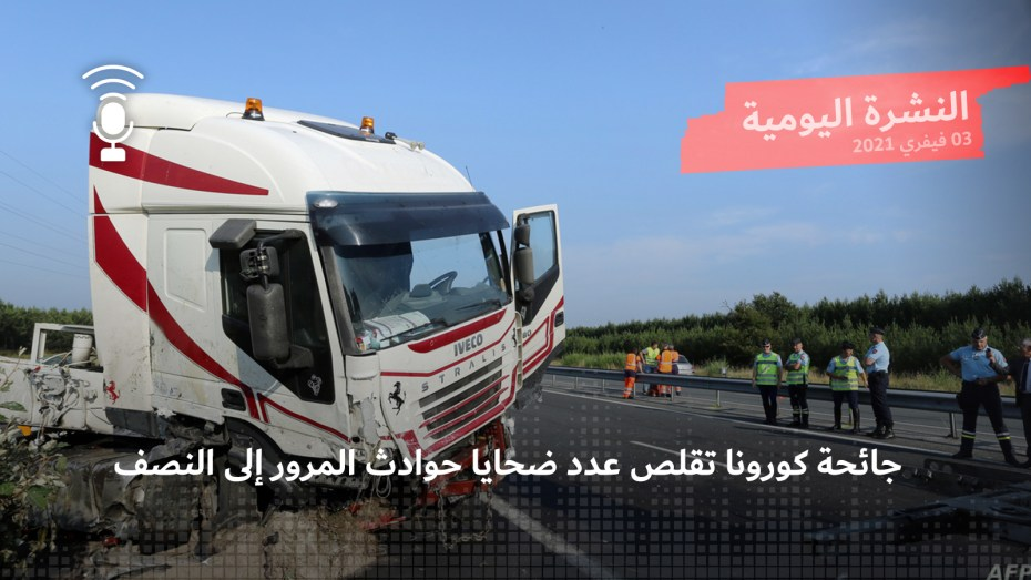 النشرة اليومية: جائحة كورونا تقلص عدد ضحايا حوادث المرور إلى النصف