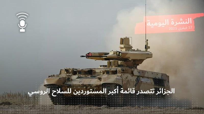 النشرة اليومية: الجزائر تتصدر قائمة أكبر المستوردين للسلاح الروسي