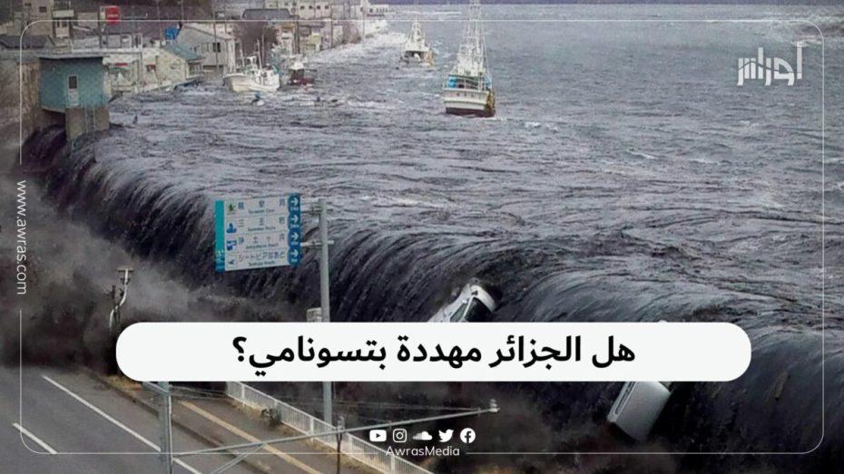 هل الجزائر مهددة بتسونامي؟