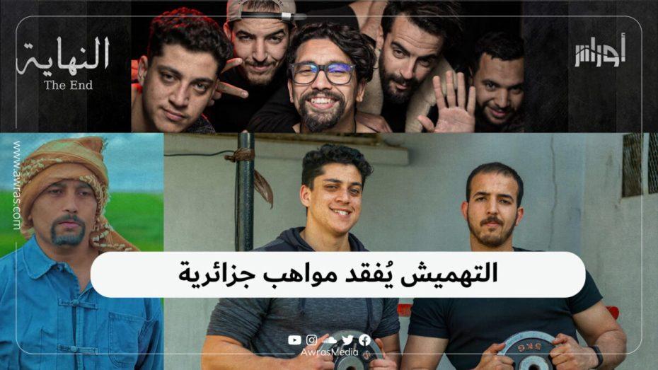 التهميش يفقد مواهب جزائرية