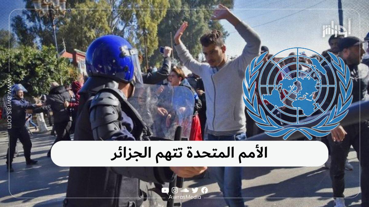 الأمم المتحدة تتهم الجزائر