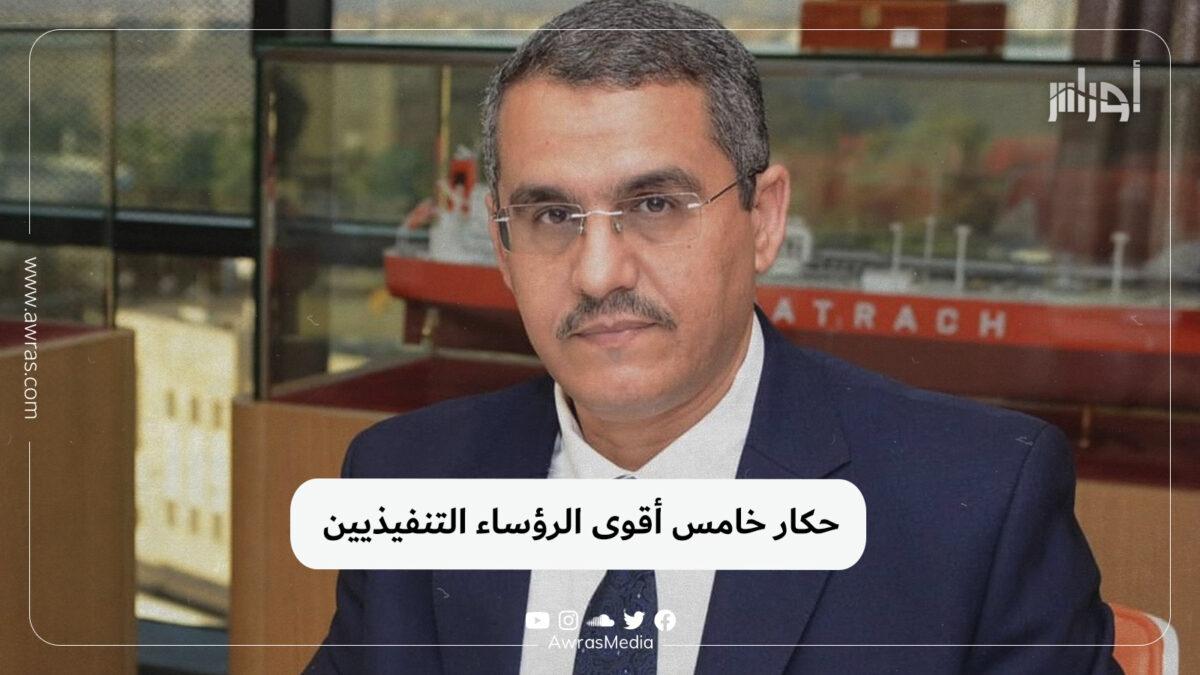 حكار خامس أقوى الرؤساء التنفيذيين