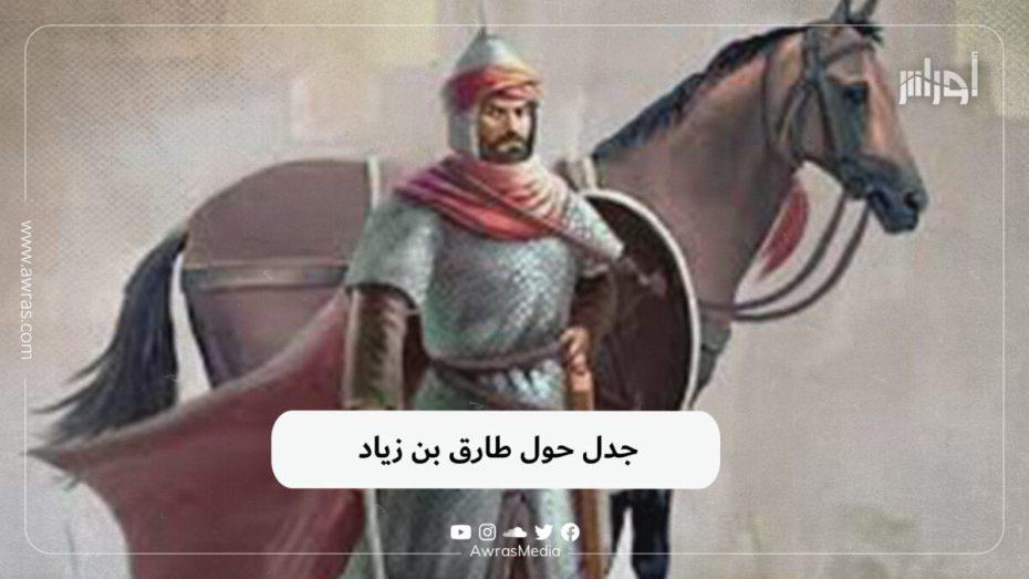 جدل حول طارق بن زياد