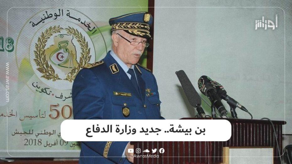 بن بيشة.. جديد وزارة الدفاع