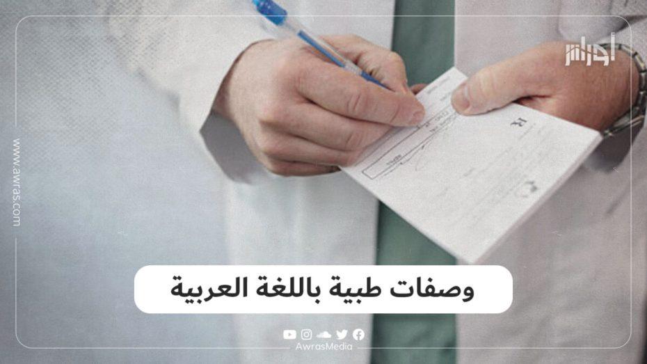 وصفات طبية لللغة العربية
