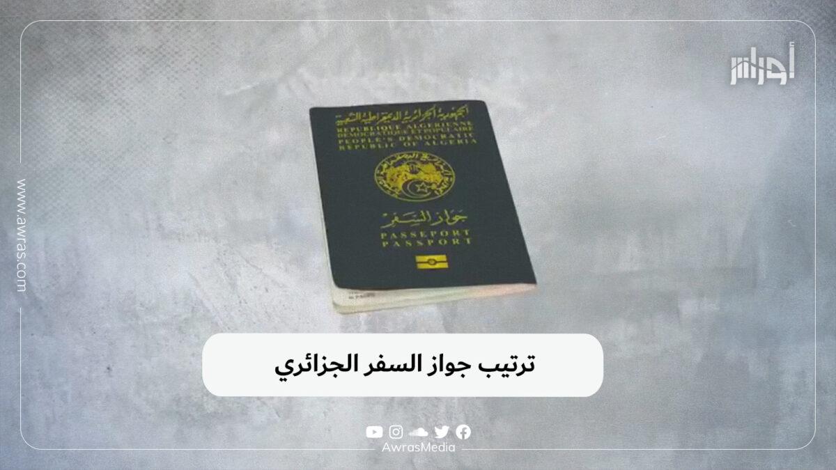 ترتيب جواز السفر الجزائري