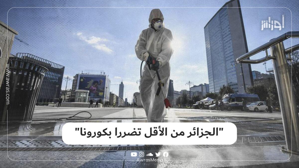 الجزائر من الأقل تضررا بكورونا