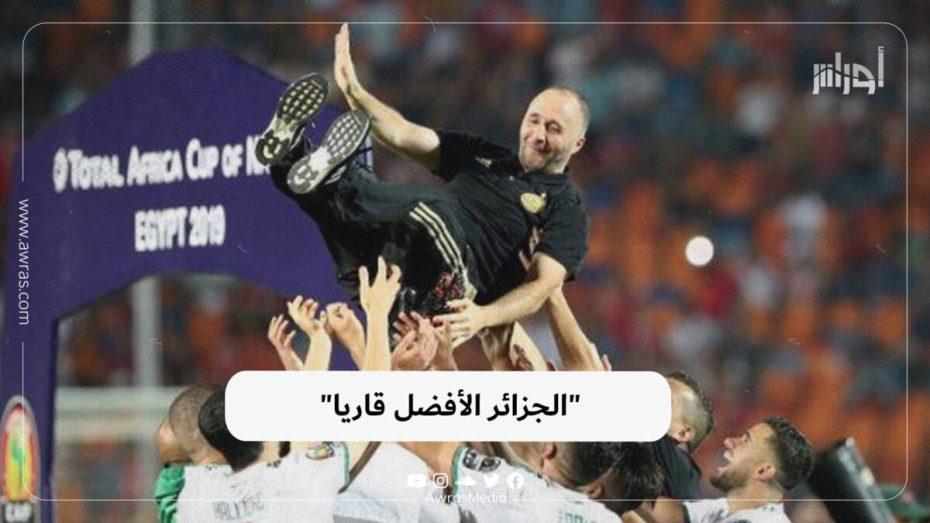 الجزائر الأفضل قاريا