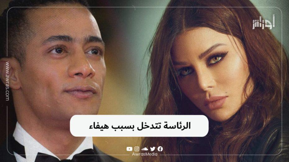 الرئاسة تتدخل بسبب هيفاء