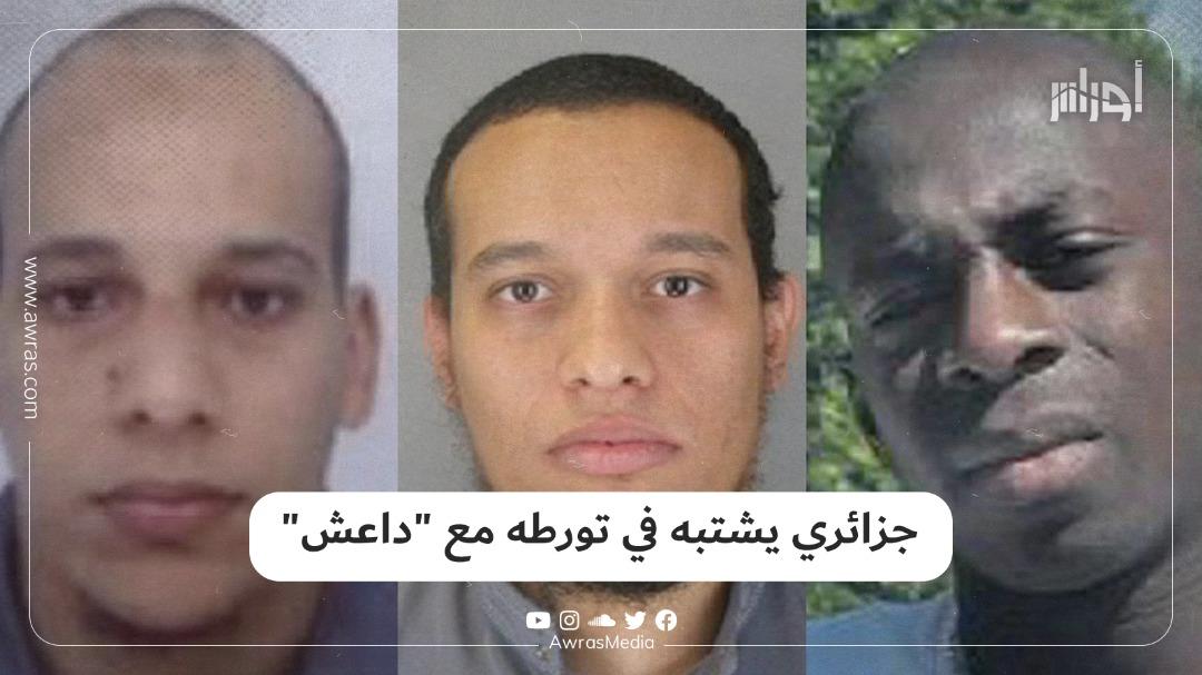 "جزائري يشتبه في تورطه مع ""داعش"""
