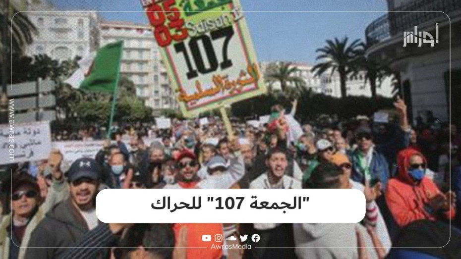 """""""الجمعة 107"""" للحراك"""