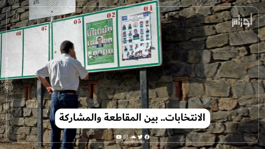 الانتخابات.. بين المقاطعة والمشاركة
