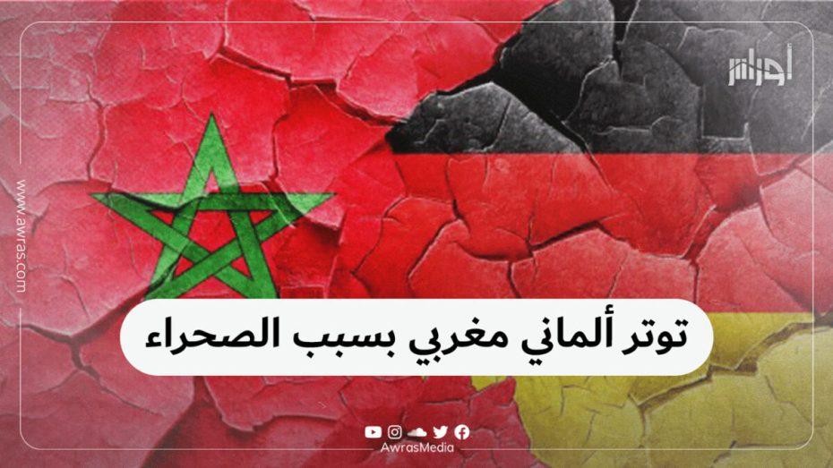 توتر ألماني مغربي بسبب الصحراء