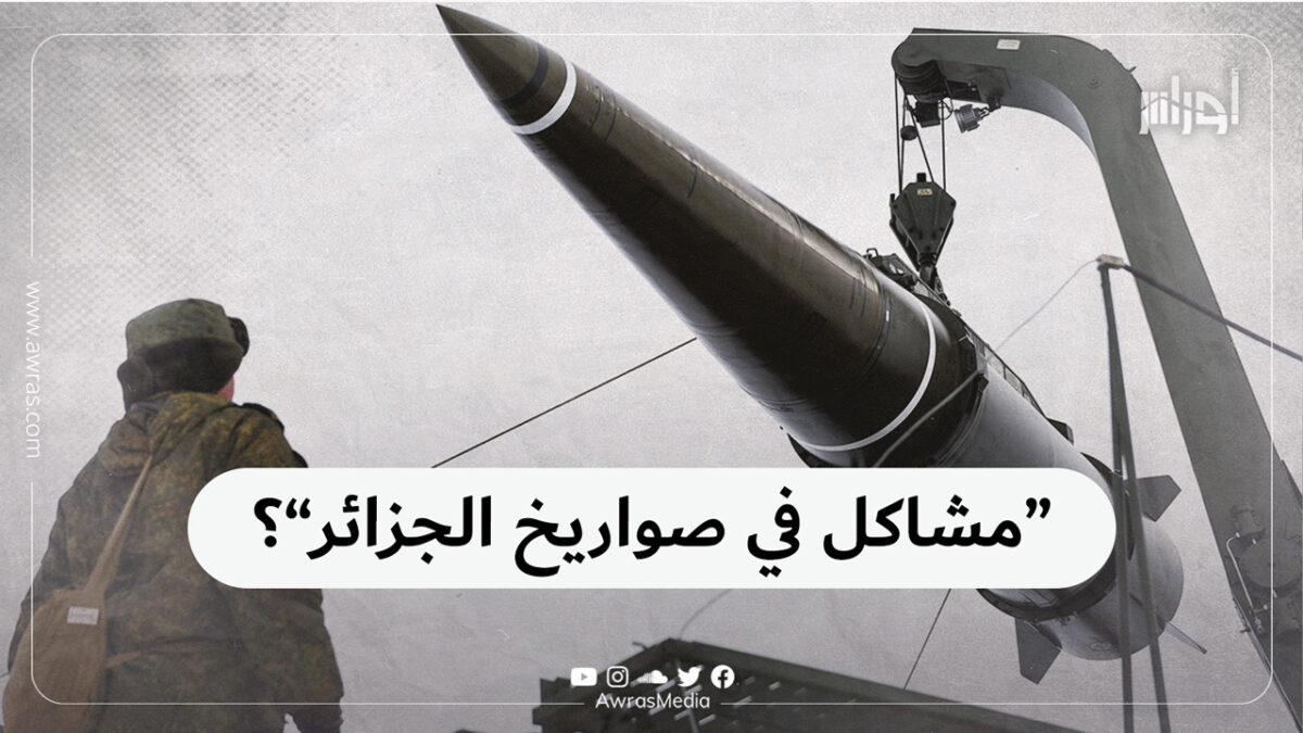 مشاكل في صواريخ الجزائر