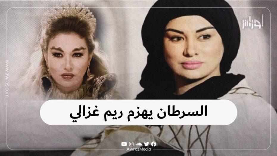 السرطان يهزم ريم غزالي