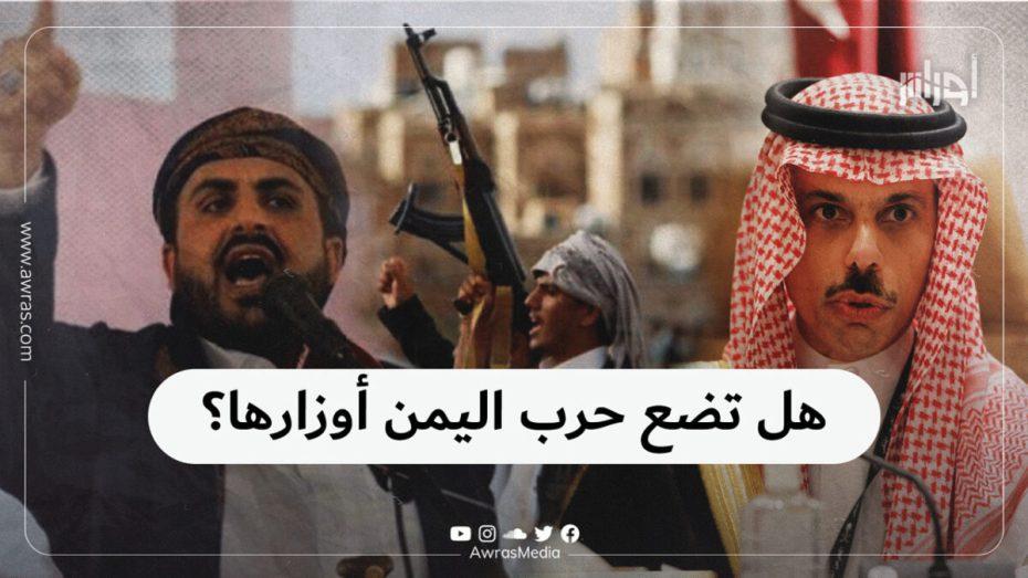 هل تضع حرب اليمن أوزارها؟