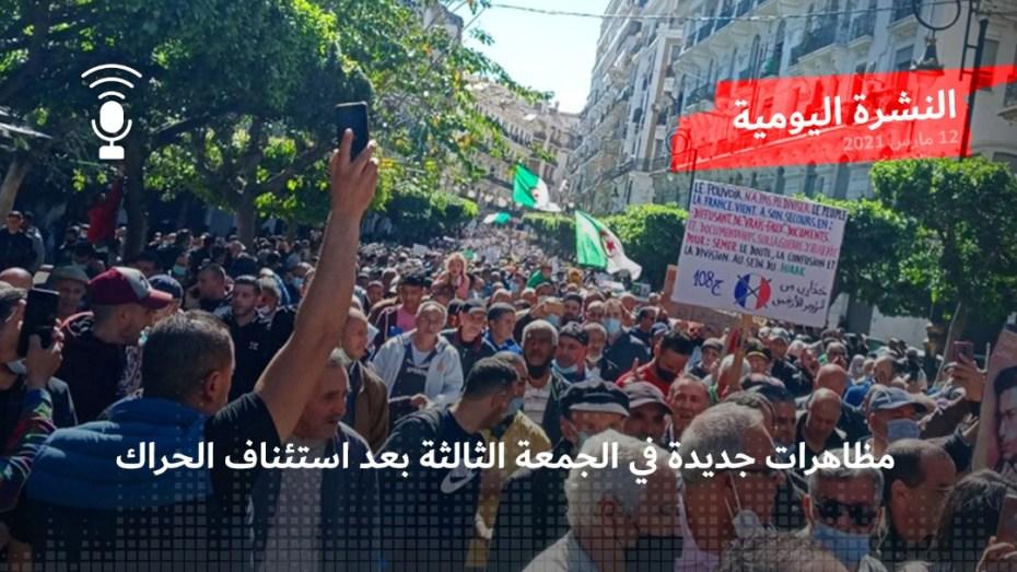 مظاهرات جديدة في الجمعة الثالثة بعد استئناف الحراك