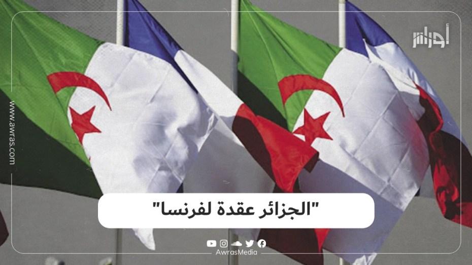 """""""الجزائر عقدة لفرنسا"""""""
