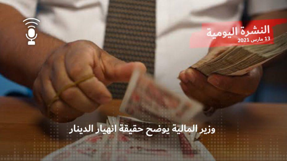 النشرة اليومية: وزير المالية يوضح حقيقة انهيار الدينار