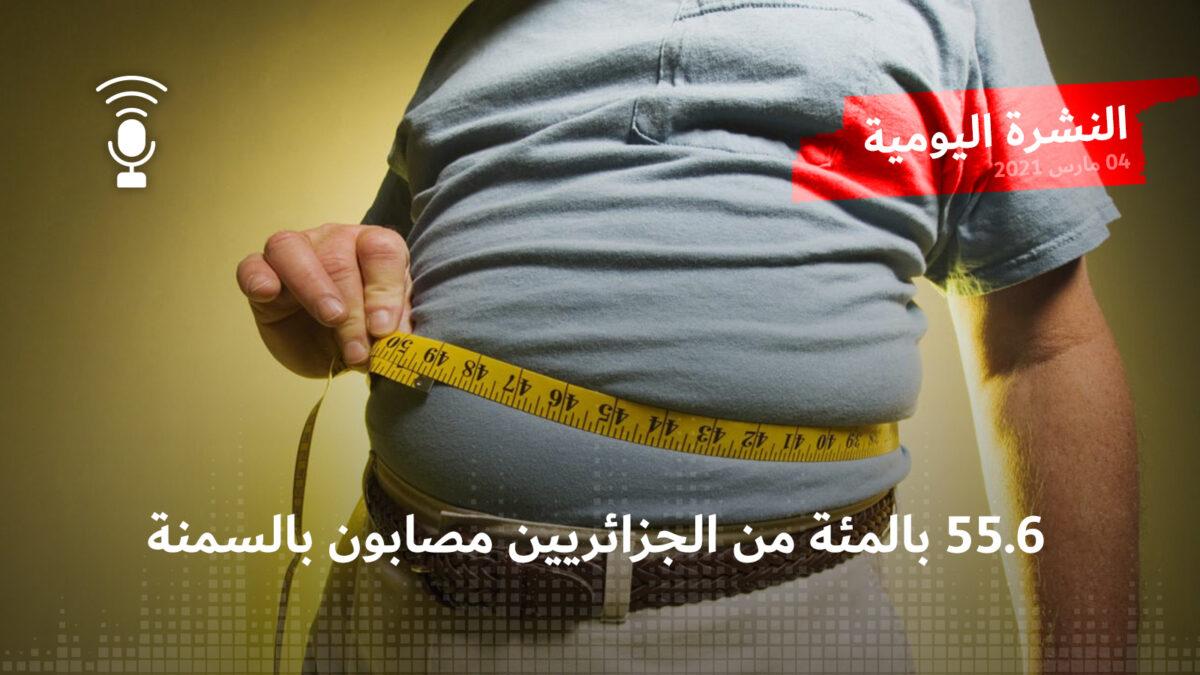 النشرة اليومية: 55.6 بالمئة من الجزائريين مصابون بالسمنة