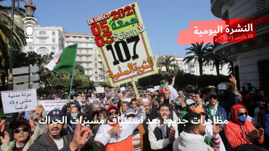 النشرة اليومية: مظاهرات جديدة بعد استئناف مسيرات الحراك