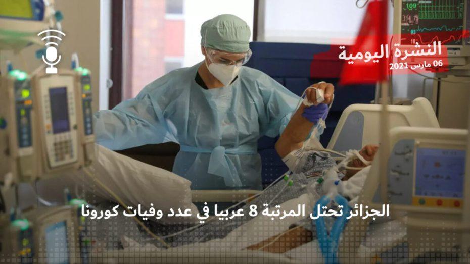 النشرة اليومية: الجزائر تحتل المرتبة 8 عربيا في عدد وفيات كورونا
