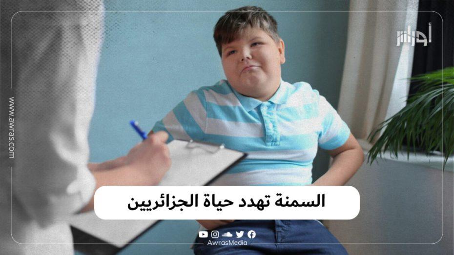 السمنة تهدد حياة الجزائريين