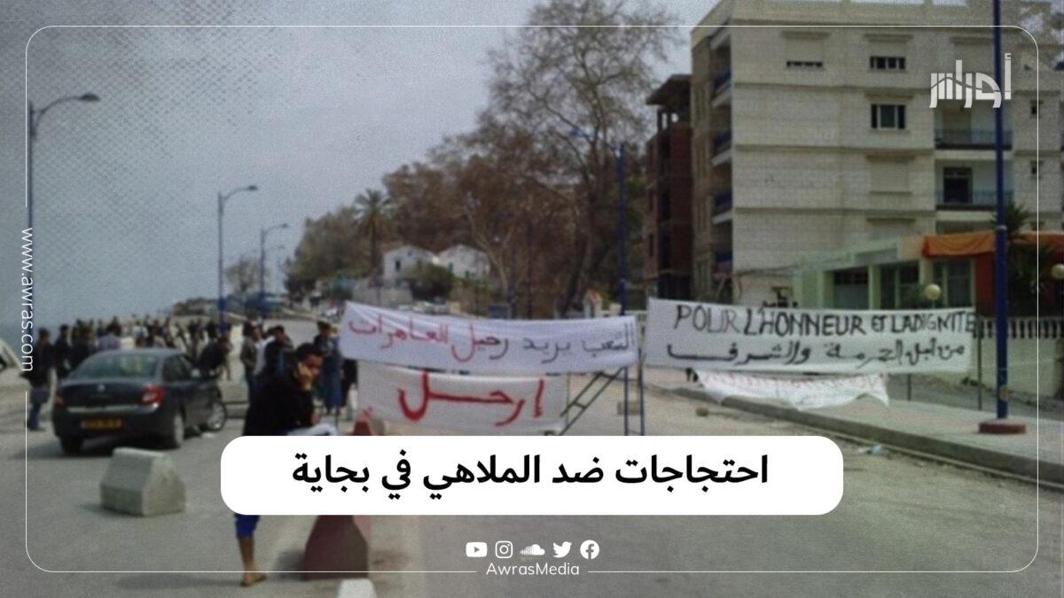 احتجاجات ضد الملاهي في بجاية