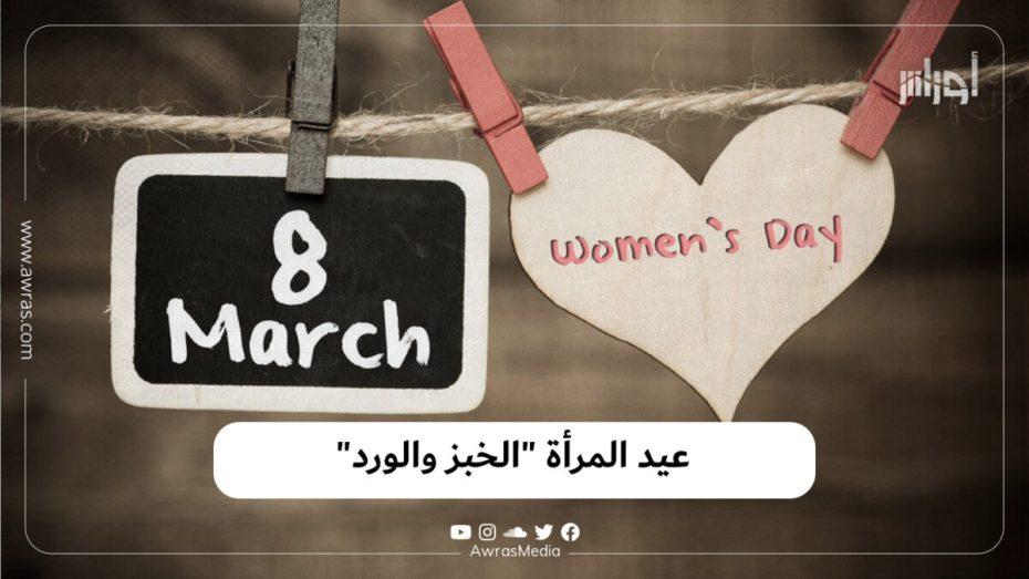 """عيد المرأة """"الخبز والورد"""""""