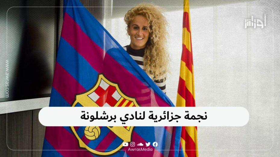 نجمة جزائرية لنادي برشلونة