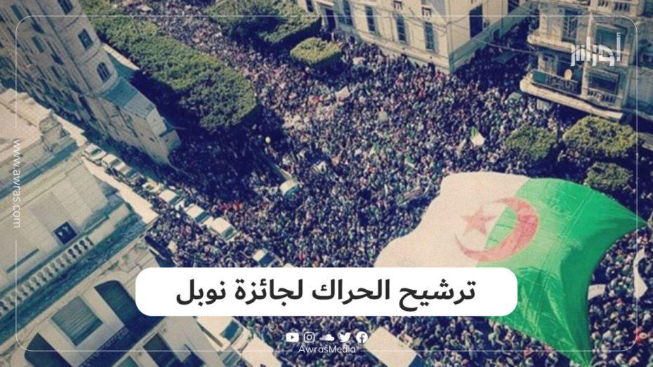 ترشيح الجزائر لجائزة نوبل