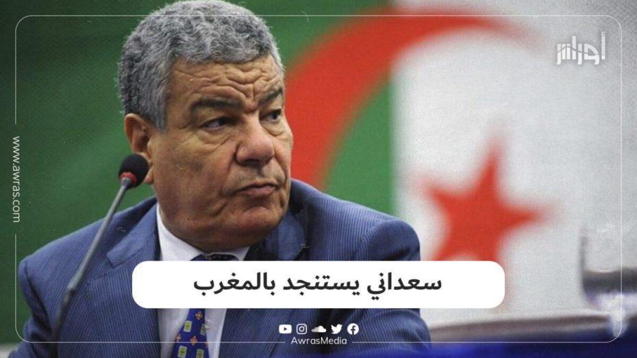 سعداني يستنجد بالمغرب
