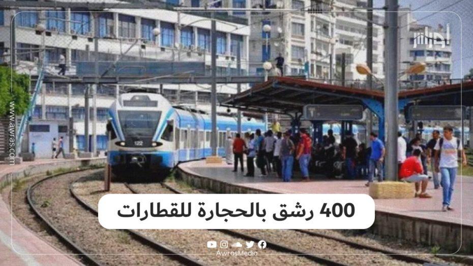 400 رشق بالحجارة للقطارات