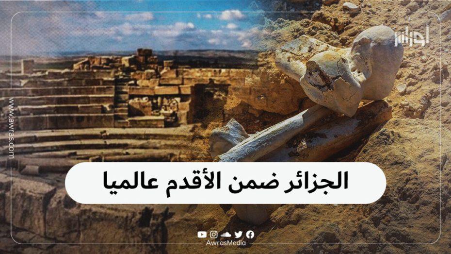 الجزائر ضمن الأقدم عالميا