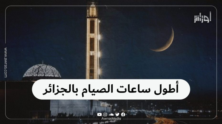 أطول ساعات الصيام بالجزائر