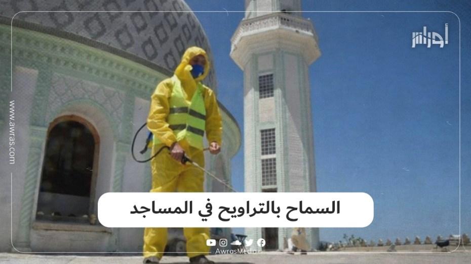 السماح بالتراويح في المساجد