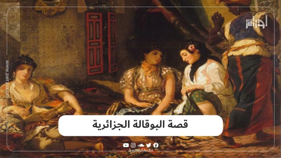 قصة البوقالة الجزائرية