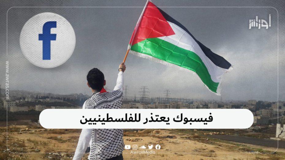بعد شكاوى تلقاها الموقع.. مسؤولون في فيسبوك يعتذرون لرئيس الوزراء الفلسطيني